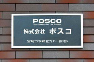 株式会社ポスコ