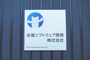 水島ソフトウェア開発株式会社 様