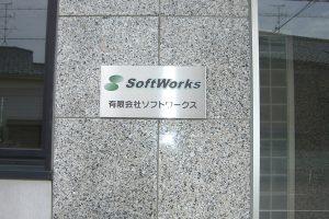 有限会社ソフトワークス 様