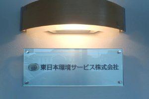 東日本環境サービス株式会社様