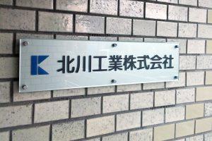 北川工業株式会社様