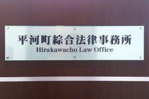 平河町綜合法律事務所様