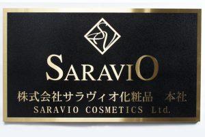 株式会社サラヴィオ化粧品 様