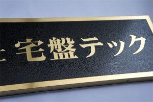 TE チタンゴールド看板・表札 の 納入事例