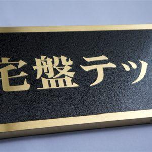TE チタンゴールドエッチング看板/表札の納入事例