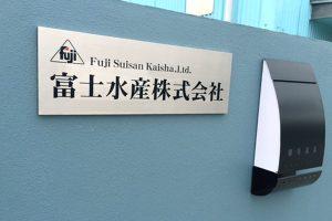 富士水産株式会社