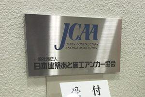 一般社団法人日本建築あと施工アンカー協会