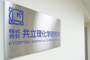 株式会社 共立理化学研究所