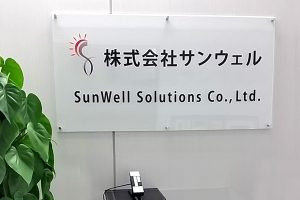 株式会社サンウェル