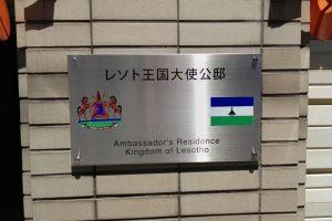 レソト王国大使館 様