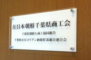 在日本朝鮮千葉県商工会 様