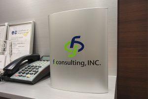 FV-L アルミ曲面カウンターサイン・表札 の 納入事例