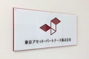 東京アセット・パートナーズ株式会社 様