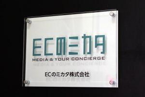 ECのミカタ株式会社 様