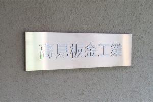 SK ステンレス切り文字付看板・表札 の 納入事例