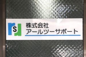 DL 樹脂切文字看板・表札 の 納入事例