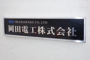 WE ステンレス装飾枠付・表札 の 納入事例