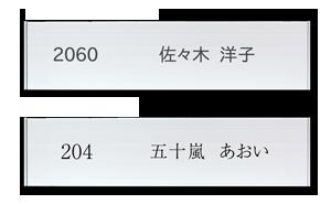 MSD シンプルデザイン表札