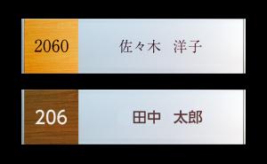 WL 木目調デザイン表札(左)
