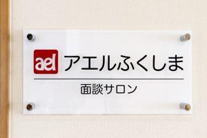 KA カラーアクリル看板・表札 の 納入事例