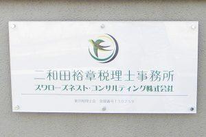 AIJ アクリルシート看板・表札 の 納入事例