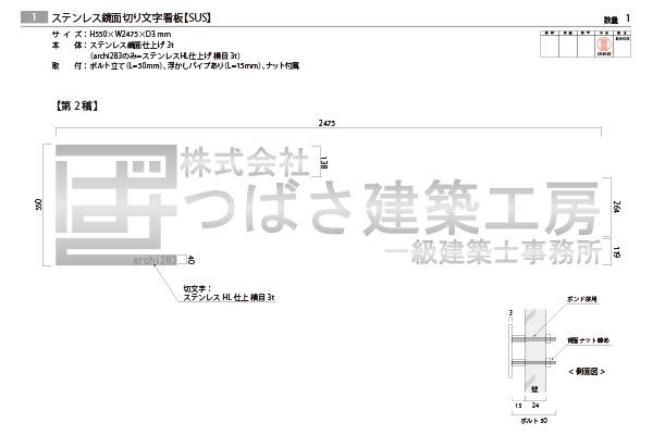 SUS ステンレス切り文字看板 表札 の 納入事例