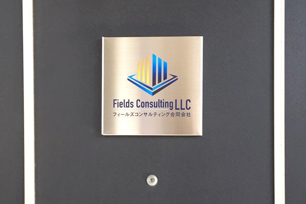FTS ステンレス看板 表札 の 納入事例