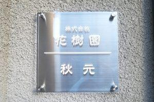 CSB クリアアクリル看板・表札 の 納入事例