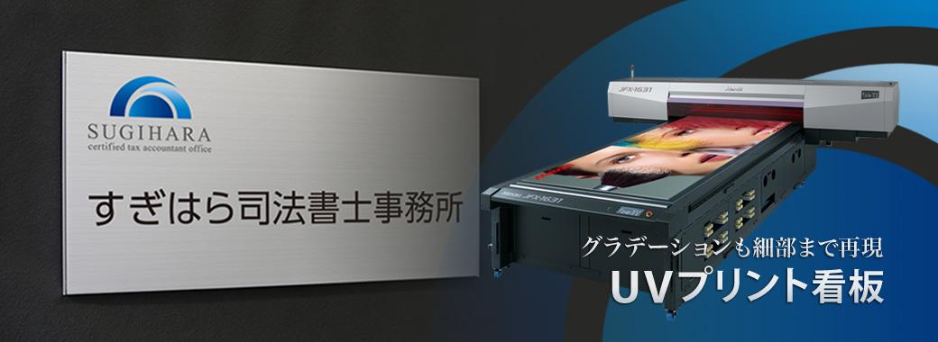 フルカラー印刷はUVプリント看板
