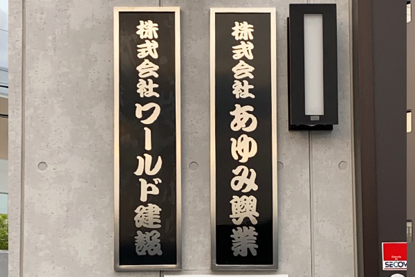 WE ステンレス装飾枠付エッチング看板 表札 の 納入事例